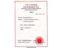boiler manufacturer certificate
